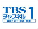 TBSチャンネル1 最新ドラマ・音楽・映画