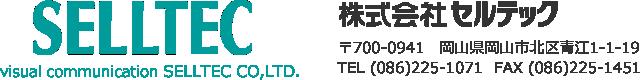 株式会社セルテック