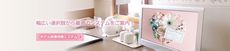 ホテル映像情報システム