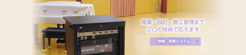 映像音響システム